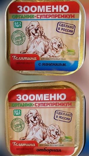 dogs-konservi2