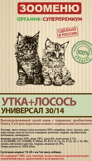 cats-zoomenu