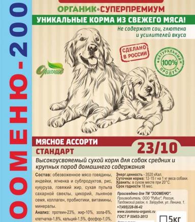 2000 СТАНДАРТ