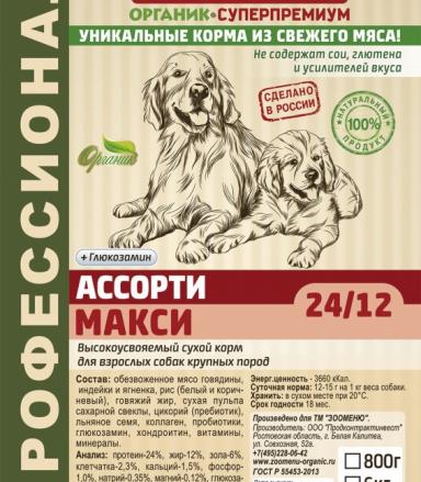 Ассорти МАКСИ