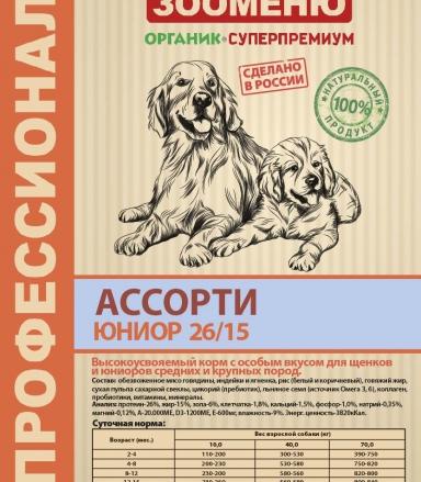Ассорти ЮНИОР