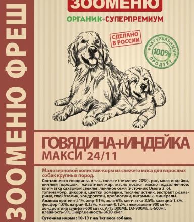 ФРЕШ Говядина+индейка МАКСИ