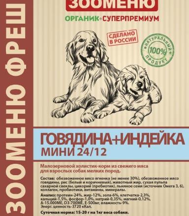 ФРЕШ Говядина+индейка МИНИ