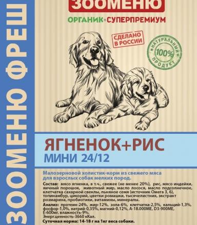 ФРЕШ Ягненок+рис МИНИ
