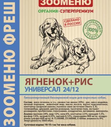 ФРЕШ Ягненок+Рис УНИВЕРСАЛ