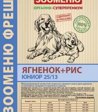 ФРЕШ Ягненок+рис ЮНИОР