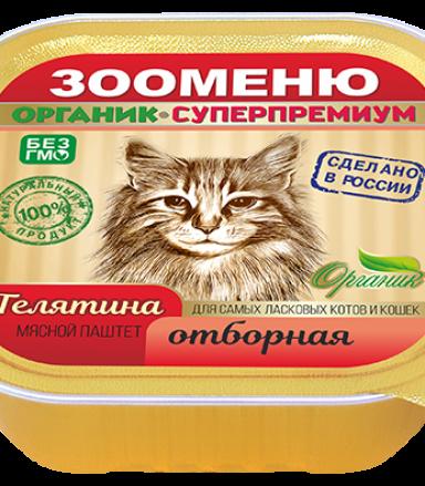 Для кошек консерва Телятина отборная