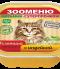 Для кошек консерва Телятина с индейкой