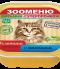 Для кошек консерва Телятина с ягненком