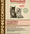 Для кошек Индейка МАКСИ