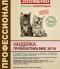 Для кошек Индейка ПРОФИЛАКТИКА МКБ