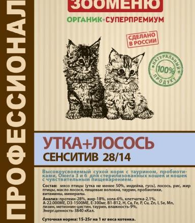 Для кошек Утка+лосось СЕНСИТИВ