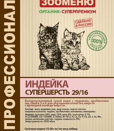 Для кошек Индейка СУПЕРШЕРСТЬ