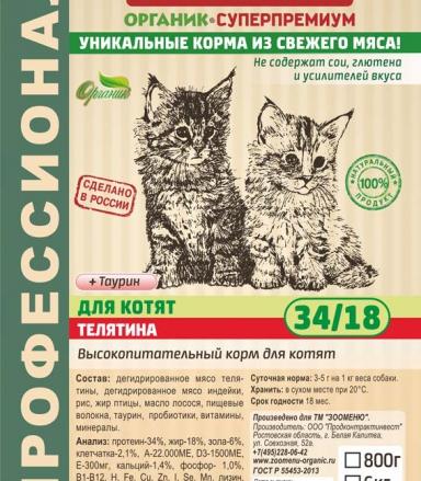 Для котят Телятина