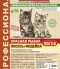 Для кошек Лосось+Индейка КРАСНАЯ РЫБКА