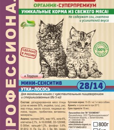 Для кошек Утка+лосось СЕНСИТИВ МИНИ