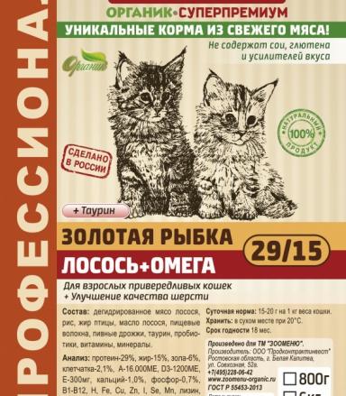 Для кошек Лосось ЗОЛОТАЯ РЫБКА