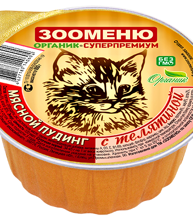 Для кошек пудинг Телятина отборная