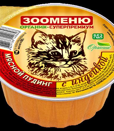Для кошек пудинг Телятина с индейкой