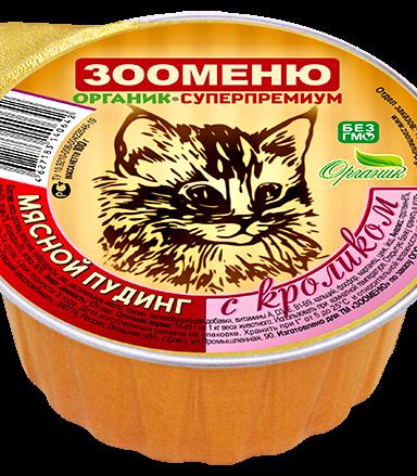 Для кошек пудинг Телятина с кроликом