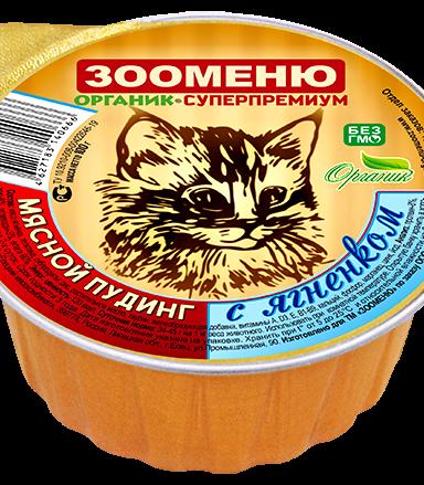 Для кошек пудинг Телятина с ягненком