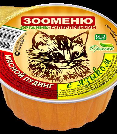 Для кошек пудинг Телятина с языком